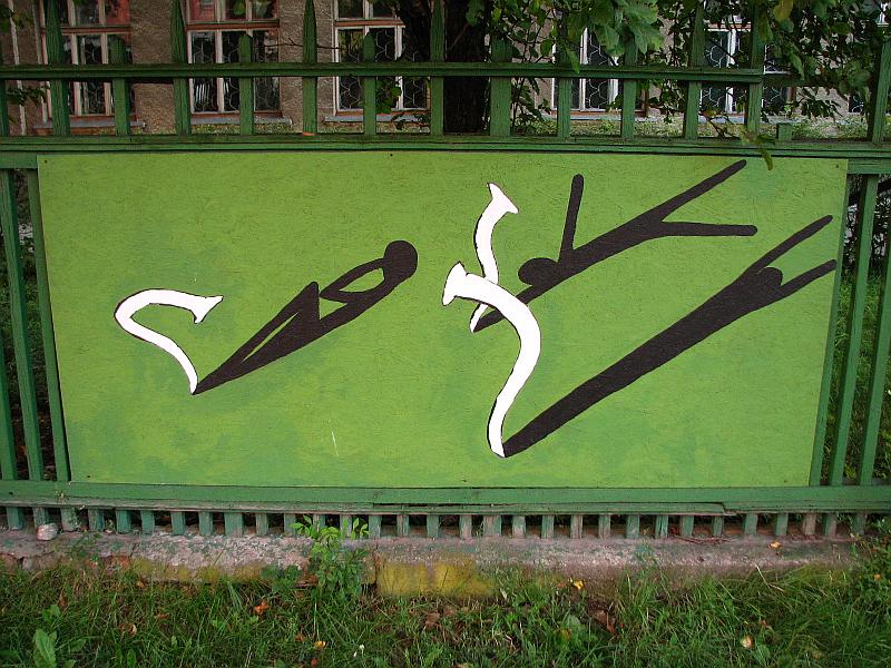 20120117-vienozinskio-mokyklos-tvora-08.jpg